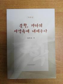文学,摆在你我眼前(朝鲜文)