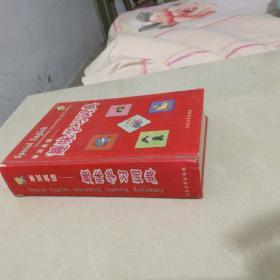 非常英语趣味学习词典