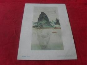 59年老画片---《漓江春晴》8开 59年一版一印