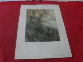 55年老画片---《黔云夕照》8开 55年一版一印
