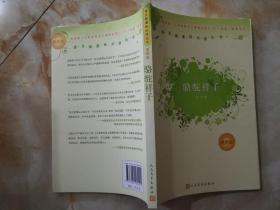 语文新课标必读丛书.最新版:骆驼祥子