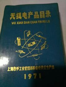 上海市无线电产品目录[内有晶体管、集成电路等资料]1971年