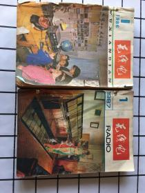 无线电(1986+1987)全12期、共24册合售
