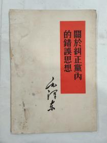 5.60年代毛泽东著作单行本: 关于纠正党内的错误思想 【65年6月上海租型第9印】