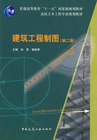 建筑工程制圖第二版
