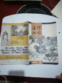 《连环画报》1987年第12期 (1987.12)
