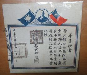 民国34年东乡县孝岗镇中心国民学校毕业证