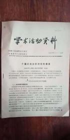 吉林省医科大学 学术活动资料 1963年