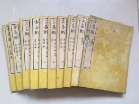 """乾隆40年和刻本、新井祐登《古易断》内篇5卷10册全、作者新井白蛾为日本江户时代""""易占派""""的开创者、他最重要的贡献就是提倡简单的""""易占法""""、一生著述宏富、易学文献就达39种之多、本品刊刻精美"""