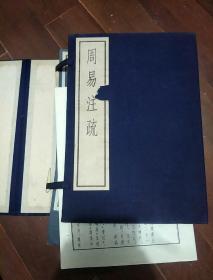 周易注疏 (全一函六冊。1985年據北京圖書館藏南宋刻本原大影印