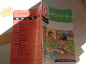 德育故事丛书:小学卷 大将军请小老师.