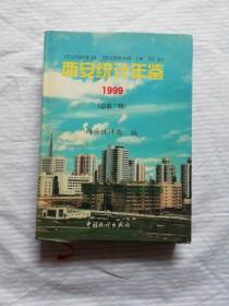 西安统计年鉴.1999(总第7期)