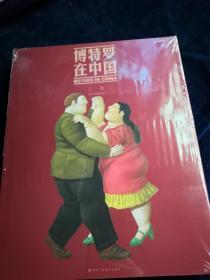 博特罗在中国 上海【全新未开封】