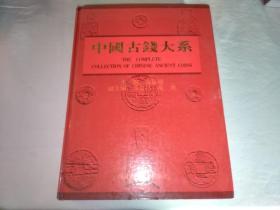 中国古钱大系