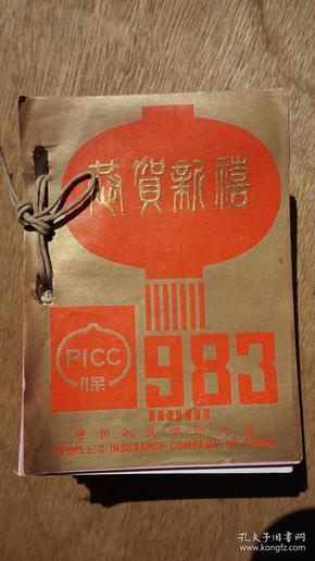 1983年 恭贺新禧 年历 中国人民保险公司