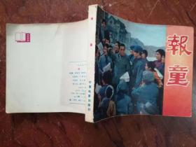 【9】60开电影版连环画:报童 79年一版一印9品