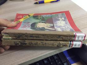 现代中学生(高中学习版) 1987年全年12期合订两本