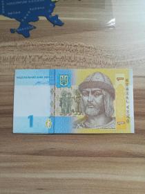 外国钱币 乌克兰2014年版纸币( 面值1)(货号:014)