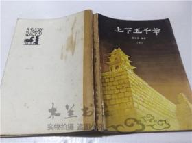 上下五千年(中) 曹余章 编著  少年儿童出版社 32开平装