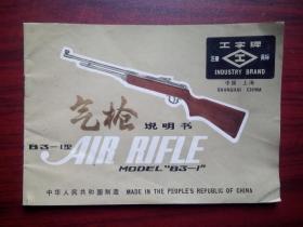 工字牌 B3-1型气枪使用说明书,射击