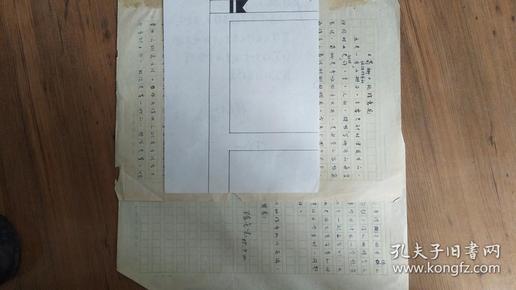 陈金生(1933-2013,古籍整理专家,中华书局副总编,参与《二十四史》整理)1965年手稿《旬卿处理意见》2页