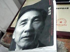 中国油画家全集:靳尚谊   靳尚谊签名本   此书整体有过水的褶皱痕迹
