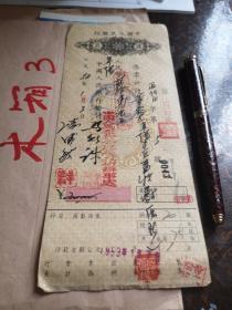 中国人民银行1951年老汇票一张.。。