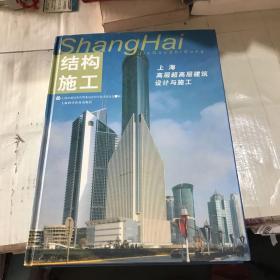 结构施工:上海高层超高层建筑设计与施工