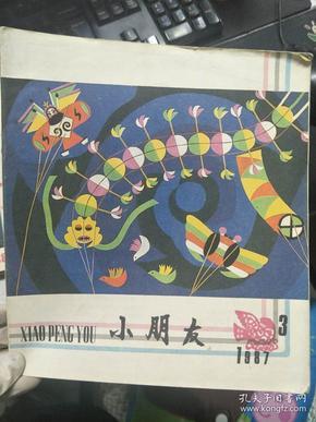 《小朋友 1987 3》月亮的心、火花大王、小朋友电视台 路南石林、救救小铁头、神奇的板栗、山村小姑娘、我的朋友、我要好好吃饭...