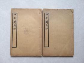 民國線裝私印本,近代詩人狄葆賢著作《平等閣詩話》兩卷兩冊全,品相不錯