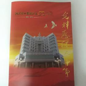 纪念营口监狱成立60周年(1951-2011)光辉历程六十年 全彩大16开铜版纸画册