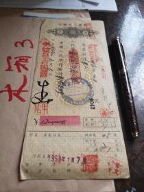 中国人民银行1951年老汇票,一张.