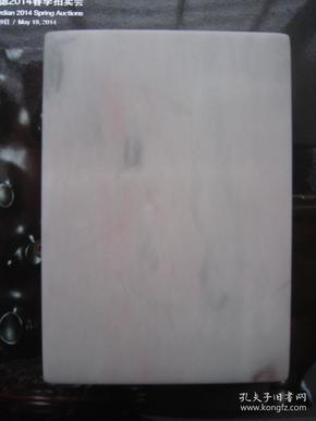 端砚--正宗七星玉屏岩白端平板砚223