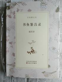 书鱼繁昌录(百花谭文丛)