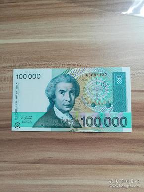 外国钱币 克罗地亚1993年版( 面值100000) (货号015)