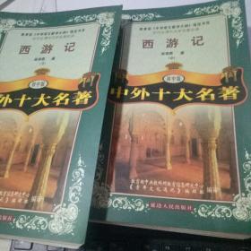 初中生课外文学名著系列:西游记  中下2册