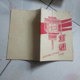 灯谜1980(北京市劳动人民文化宫灯谜组)