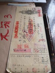 中国人民银行1951年老汇票一张.,。。