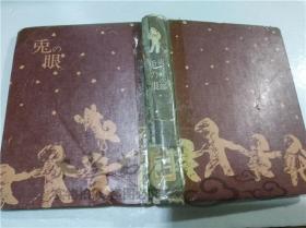 原版日本日文书 兎の眼 灰谷健次郎 株式会社理论社 1977年6月 大32开硬精装