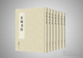 东坡书传(16开精装 全一册)