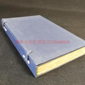 光緒5年華陽醉經堂精刻本《王子安集》16卷4冊全  唐人王勃之集 此版為孔網首現
