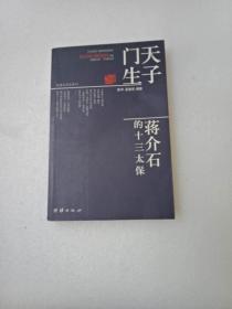 天子门生:蒋介石的十三太保