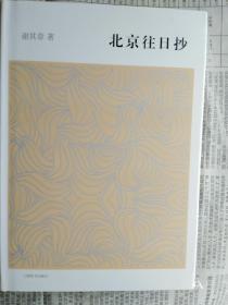 北京往日抄(开卷书坊第五辑)