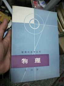 数理化自学丛书  物理1-4册  化学1-4册、平面几何、平面解析几何、代数第2-4册共15本  (全套缺三角、代数第一册)