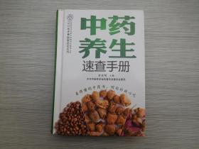 中药养生速查手册(汉竹)(全新正版 1本)