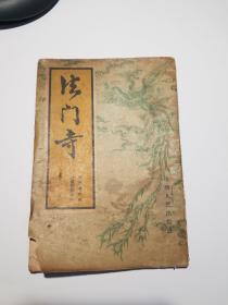 秦腔剧本(法门寺)
