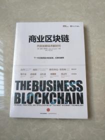 商业区块链:开启加密经济新时代       没有拆封