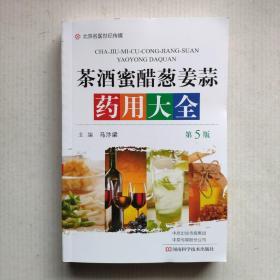 《茶酒蜜醋葱姜蒜药用大全》(第5版)
