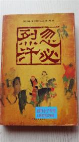 忽必烈汗 [英]约翰.曼(Man John)著;陈一鸣 译 中国青年出版社 9787500687030