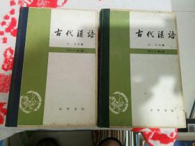 古代汉语(二)(三)